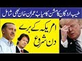 The future of United State and global economy in Urdu