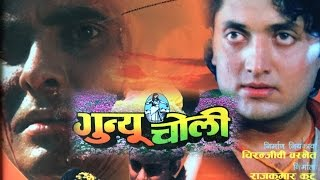 GUNYU CHOLI || Nepali Full Movie || गुन्यू चाेली