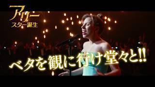 映画『アリー/ スター誕生』15秒CM(マツコ・デラックス編)【HD】2018年12月21日(金)公開
