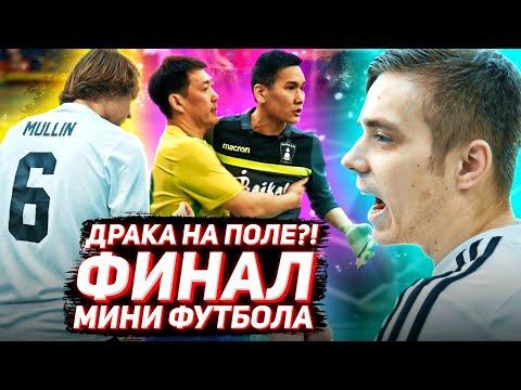 Adidas U23 / Эпизод 11 / мини футбол #3 / в финале четырёх | Потасовка на поле | Чемпионы?