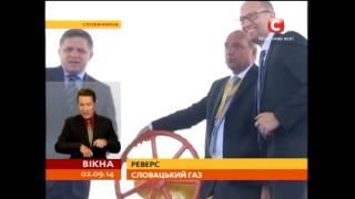 Газ з Європи: почався реверс - Вікна-новини - 02.09.2014