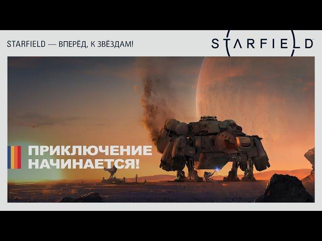 Starfield (видео)