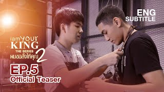 I AM YOUR KING SS2 EP5 Official Teaser [EngSub]