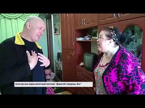 Суспільне Житомир: Через карантин актори Житомирського театру над ролями працюють вдома, а прем'єру вистави перенесли