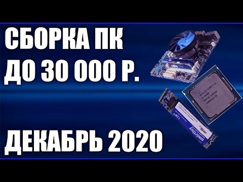 Сборка ПК за 30000 рублей. Ноябрь 2020 года! Хороший бюджетный игровой компьютер на Intel & AMD