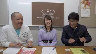 <TAG>通信[映像版]#16-1「豊田ご当地アイドルStar☆Tが目指すもの」(2017.12)