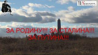 ТВ ХУДОЖНИК. За Родину! За Сталина! За Путина!