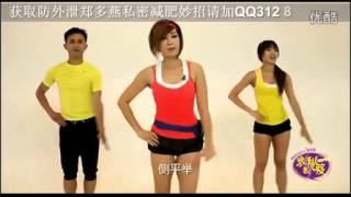 鄭多燕-十分鐘快速甩油操2013最新版 thumbnail