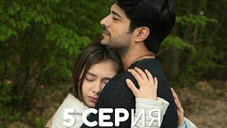 Черная любовь 3 сезон 5 ЧАСТЬ 🎬