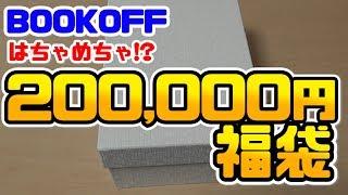 【遊戯王】ブックオフの20万円福袋開封したら中身ハチャメチャ過ぎだった /Yugioh LuckyBag opening