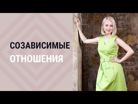 СОЗАВИСИМЫЕ ОТНОШЕНИЯ┃Психолог Маргарита Кисина