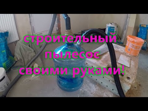 Фильтр циклон - строительный пылесос своими руками