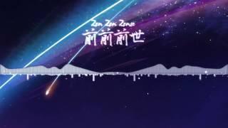 [Instrumental Cover] Zen Zen Zense