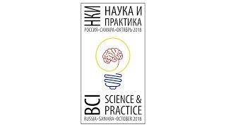 RU. Алексей Осадчий на 4-й международной конференции BCI: Science and Practice. Samara 2018