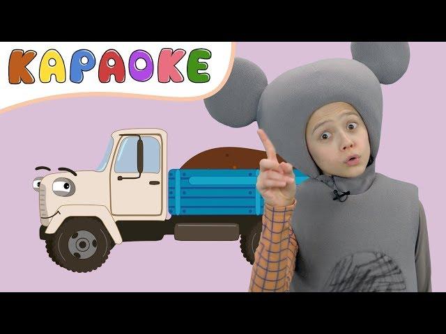 КУКУТИКИ - КАРАОКЕ - Рабочие машинки - Песня про машины - Мышонок Ням - Песенки для детей