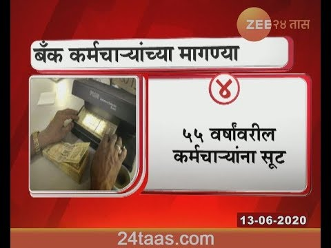 Mumbai Bank Staff Demand For Work From Home