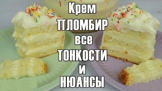 Крем ПЛОМБИР для торта ✿ ЖЕЛАТИН ✿ МУКА ✿ СРАВНЕНИЕ рецептов ✿ Заварной КРЕМ
