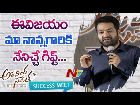 Jr NTR Full Speech At Aravinda Sametha Success Meet | Jr NTR | Pooja Hegde | Trivikram | NTV LIVE