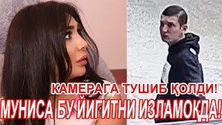 МУНИСАГА 'ИССИҚ-СОВУҚ' ҚИЛАЁТГАН КАМЕРАГА ТУШДИ