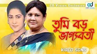 Video Tumi Boro Vaggoboti   Sujata   Roji Samad   Runa Laila   Pratinidhi Movie Song 2016   CD Vision download MP3, 3GP, MP4, WEBM, AVI, FLV Juni 2018