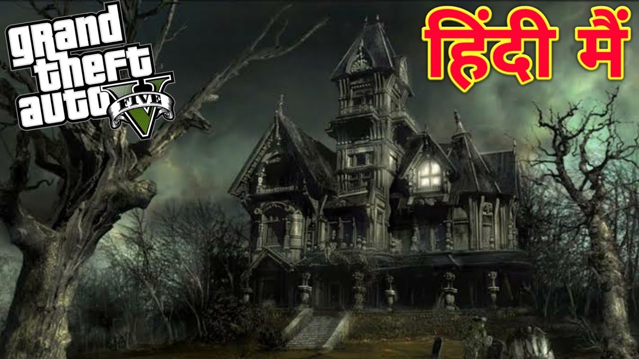 GTA 5 : NATASHA JI AND KALUWA GOING HAUNTED HOUSE 2020 (HINDI)