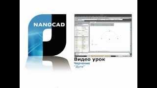 nanoCAD. Черчение: дуга