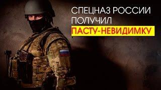 Спецназ России стал невидимым
