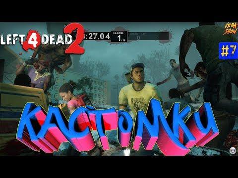 ????Left 4 Dead 2 - Кастомки на удержание! #7 экшн шутер хоррор стрельба выживание стрим зомби