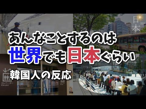 【韓国の反応】日本のマナーを韓国で真似した結果「馬鹿らしくなる。」