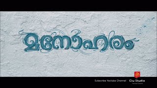 Manoharam Malayalam Movie Trailer | Vineeth Sreenivasan | Basil Joseph |