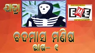 Eastern Opera- Badmash Manisha- Part 01 (ବଦମାସ ମଣିଷ )