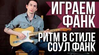 Как играть фанк - Фанк ритм в стиле Фанк и Соул - Уроки игры на гитаре Первый Лад