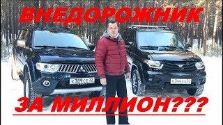 Новый УАЗ Патриот VS б/у Mitsubishi Pajero Sport???