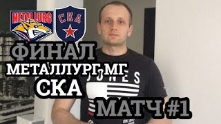 ПРОГНОЗ | КХЛ | КУБОК ГАГАРИНА | МЕТАЛЛУРГ МГ - СКА