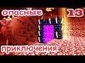 ч 13 Minecraft Опасные приключения Портал в Ад броня для лошадок mp3