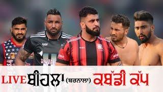 🔴{Live} Bihla ( Barnala ) Kabaddi Tournament || 13 Jan 2019