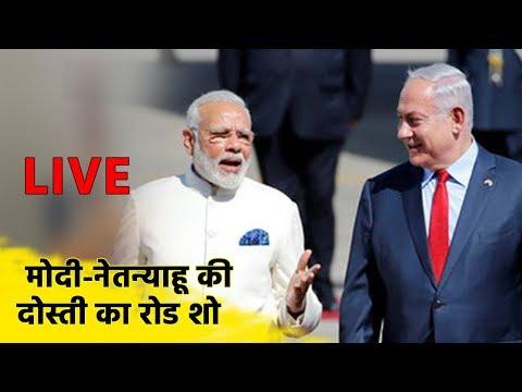 Live: Modi और Netanyahu का Gujarat में 8 KM लंबा दोस्ती का Road Show