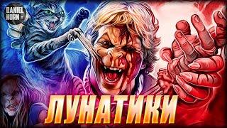Лунатики Стивена Кинга - История