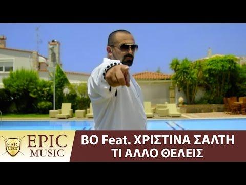BO Feat. Χριστίνα Σάλτη - Τι Άλλο Θέλεις | Ti Allo Theleis - Official Music Video