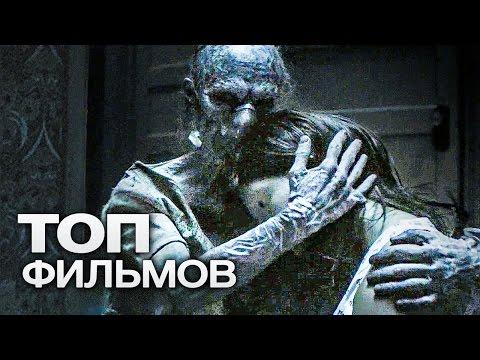 ТОП-10 ЛУЧШИХ ФИЛЬМОВ УЖАСОВ (2016)