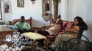 Haidi | Episode 29 - (2020-09-14) | ITN Thumbnail