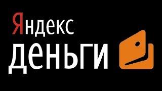 Оплата оргвзноса на сайте Педпроспект ру с помощью системы Яндекс Деньги