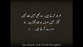 Sad Quotes in Urdu with Images