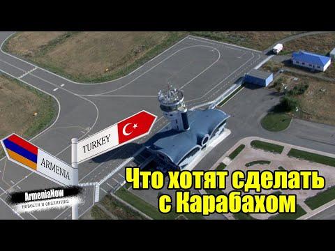 ШОК: Аэропорт Степанакерта и что хотят сделать с Карабахом