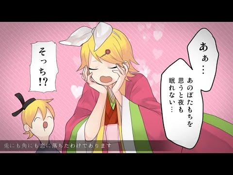 竹取オーバーナイトセンセーション / 歌ってみた 【un:c(あんく)】