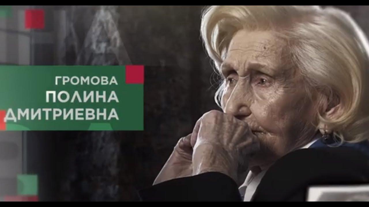 Громова Полина Дмитриевна