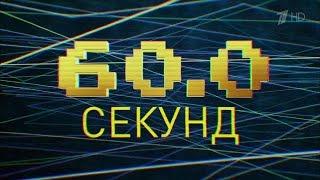 Вечерний Ургант  60 секунд    Алексей Кортнев,  Камиль Ларин  (16 11 2016)