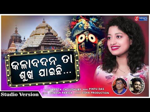 Kala Badana Ta Sukhi Jaichi | Odia New Jagannath Bhajan Song | Arpita Choudhury
