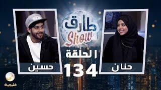 برنامج طارق شو الحلقة 134 - ضيوف الحلقة حسين بن محفوظ وزوجته حنان
