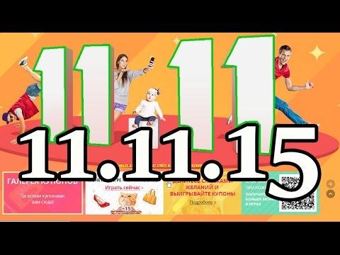 Большие скидки на Aliexpress, 11.11.15, ВСЕМИРНЫЙ ДЕНЬ ШОППИНГА